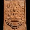พระพุทธชินราช หลังกงจักร เนื้อผง