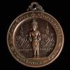 เหรียญ องค์พระอิศวร ตำหนักเทพนพรัตน์