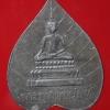เหรียญพระพูทธชินสีห์ วัดบวร รุ่นแรก ปี 2440 เนื้อเงิน