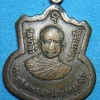 เหรียญพระอธิการสมหมาย วัดน้ำฉ่า นครราชสีมา