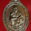 เหรียญหลวงพ่อคูณ รุ่นคูณค้ำอมตะ ออกวัดห้วยเกษียรใหญ่ จ.ปราจีนบุรี ปี 2536