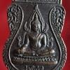 เหรียญพระพุทธมงคลพิทักษ์ หลังหลวงพ่อคูณ วัดนิคมวาสี จ.สระบุรี (2)