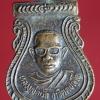 เหรียญหลวงพ่อผัด อาจิตปญโญ วัดบ้านด่าน จ.ปราจีนบุรี