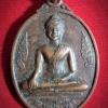 เหรียญหลวงพ่อราหุล วัดราหุลคงนิมิตร สิงห์บุรี รุ่นไม่ถอย ปี2537