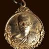 เหรียญพระอาจารย์สนธิ์ วัดอรัญญานาโพธิ์ จ.นครพนม รุ่น8 ปี2519