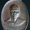 เหรียญพระครูพยนต์ คุณาโร วัดหนองพิมาน ลพบุรี 2519