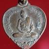 เหรียญ หลวงปู่พระมหาเกษม วัดราชนัดดา กรุงเทพ 2530