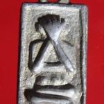 เหรียญพระปิดตาชินเงิน ยุคต้น หลวงปู่ศุข วัดปากคลองมะขามเฒ่า จ.ชัยนาท
