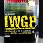 IWGP เล่มเดียวจบ