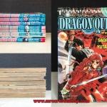 Dragon Quest ภาครูบีส 1-7 จบ