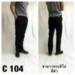 กางเกงขายาว(CHINO) ผ้าฟอก สีดำ