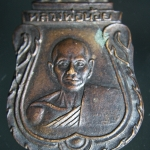 เหรียญปั๊ม รุ่น 2 ฉลองศาลา หลวงพ่อน้อย อินทสโร วัดธรรมศาลา ปี 2499