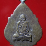 เหรียญหลวงพ่อกลั่น ธมฺมโชติ วัดพระญาติการาม จ.พระนครศรีอยุธยา