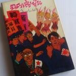ฉากญี่ปุ่น / คึกฤทธิ์ ปราโมช [พิมพ์ครั้งที่ 1 ปี 2505]