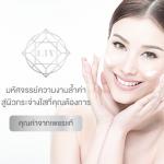 ครีมวิกกี้ LIV Diamond Cream
