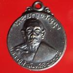 เหรียญขวัญถุง หลวงปู่สี ถ้ำเขาบุญนาค จ.นครสวรรค์ ปี2518