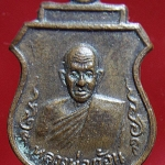 เหรียญเสมาเล็กหลวงพ่อก้อน วัดห้วยสะแกราช ปี 2516 อ.ปักธงชัย โคราช