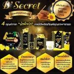 B'Secret น้ำผึ้งป่า