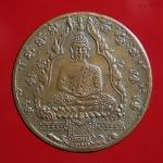 เหรียญพระแก้วมรกต รุ่นแรก ปี2475 สร้างในวาระฉลองกรุงรัตนโกสินทร์ 150 ปี เป็นพระพิธีใหญ่
