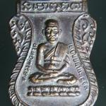 เหรียญหลวงพ่อทวด หลังหลวงปู่ทิม รุ่น ร.ศ. 200 ปี 2525