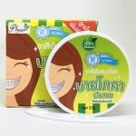 ยาสีฟันสมุนไพร บายโภคา สีเขียวสูตรใหม่