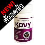 อาหารเสริมลดน้ำหนัก KOVY ™ (โควี่) สูตรลดน้ำหนัก ช่วยลดหิว ทำให้ทานได้น้อยลงในมื้อนั้นๆ พร้อมเร่งเผาผลาญไขมันทั้งเก่าและใหม่ แก้ปัญหาตรงจุด สาวที่อ้วนเพราะกินเก่งต้องลอง !!