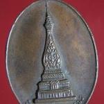 เหรียญพระธาตุพนม นครขอนแก่นสามัคคีร่วมสร้าง ปี2519