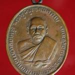 เหรียญรุ่นแรก หลวงพ่อดิ่ง คงคสุวัณโณ วัดอุสภาราม (บางวัว) จังหวัดฉะเชิงเทรา ปี 2481