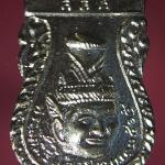 เหรียญพ่อแก่ หลังตะโพน ที่ระลึกไหว้ครู วัดใหม่พิเรนทร์ ปี 2515 สวยกริบ