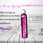 Nano Kleans Spray สเปรย์ฆ่าเชื้อโรคสำหรับพื้นผิวกลิ่นมินท์