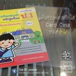 [Review]การใช้งานแฟ้มซองพลาสติกแข็งใส [ Card Case ] ขนาด A4