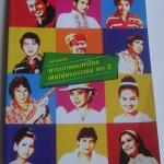 ดาราภาพยนตร์ไทย เทิดไท้ครองราชย์ 60 ปี
