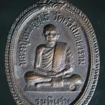 เหรียญรุ่นพิเศษหลวงปู่เฉย วัดศรีสันตยาราม ปี 2519 จ.เลย สภาพสวย