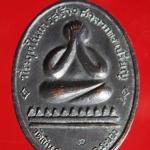 เหรียญปิดตา หลังยันต์ห้า วัดเนินกระปรอก(หลวงปู่ทิมปลุกเสก) จ.ระยอง ปี 2516 บล็อกกลาก
