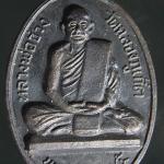 เหรียญรุ่นแรก หลวงพ่อช่วง วัดฉลอง ปี2515 บล็อกนิ้วกระดก (นิยม) สภาพสวย