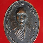 เหรียญรุ่นแรก หลวงพ่อคูณ ปริสุทโธ วัดบ้านไร่ จ.นครราชสีมา ปี2512