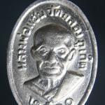 เหรียญหลวงพ่อแช่ม วัดฉลอง ปี 2510 เนื้ออัลปาก้า