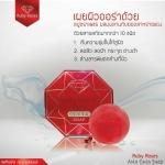รับบี้ โรส สบู่อัญมณีสีแดง Ruby Roses Asta Gluta Soap