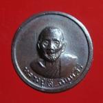 เหรียญมั่งมีศรีสุขหลวงปู่สี วัดเขาถ้ำบุญนาค จ.นครสวรรค์