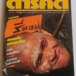 นิตยสาร สารคดี ฉบับที่ 50 รีคอน นักรบเหล็กแห่งราชนาวีไทย