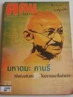 นิตยสาร ฅ คน มหาตมะ คานธี วิถีแห่งอหิงสา ไม่ปรารถนาในอำนาจ