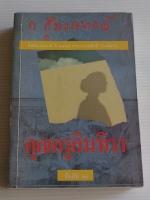 คุณครูอินทิรา / ก. สุรางคนางค์ [พ.ศ. 2531]