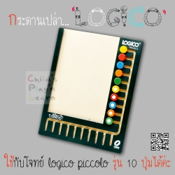กระดานเปล่า LOGICO PICCOLO รุ่น 10 ปุ่ม