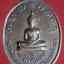 เหรียญพระศิริชัยมงคล รุ่น 1 วางศิลาฤกษ์อุโบสถ วัดลาดสะแก หล้งสมเด็จพระมหาวีรวงศ์ ต.ดอนตูม อ.บางเลน จ.นครปฐม thumbnail 1