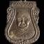 เหรียญรุ่นแรก หลวงปู่เพิ่ม วัดกลางบางแก้ว จ.นครปฐม ปี 2504 thumbnail 1