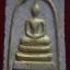 พระสมเด็จ ปัดหน้าทอง หลวงพ่อบาง วัดสโมสร นนทบุรี thumbnail 1
