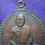 เหรียญพระอาจารย์ฝั้น วัดป่าอุดมสมพร รุ่น17 ปี2514 thumbnail 2