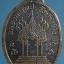 เหรียญเนื้อทองแดง หลวงพ่อโล่ วัดบางพึ่ง จ.ลพบุรี พ.ศ.๒๕๓๕ thumbnail 2