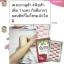 Gluta grape placenta By 4g-beta plus กูลต้า เกรป พลาเซนต้า บาย โฟร์จี-เบต้า พลัส 30 เม็ด thumbnail 9