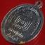 เหรียญปล้องอ้อย หลวงปู่เพิ่ม วัดกลางบางแก้ว จังหวัดนครปฐม ปี 2518 เนื้อทองแดง รมดำ thumbnail 5